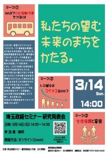 3月14日埼玉政経セミナー講座